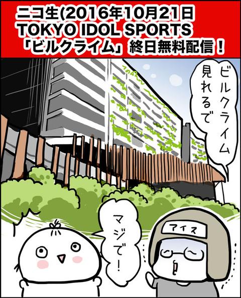 20161024_illust02