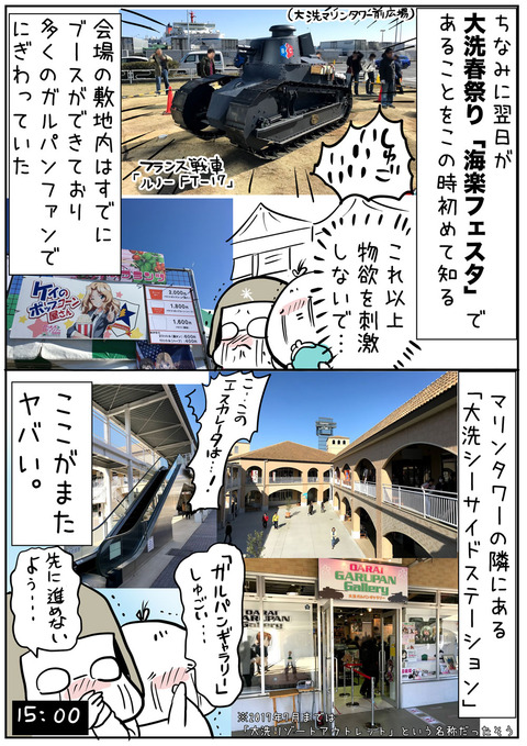 2018_ooarai07