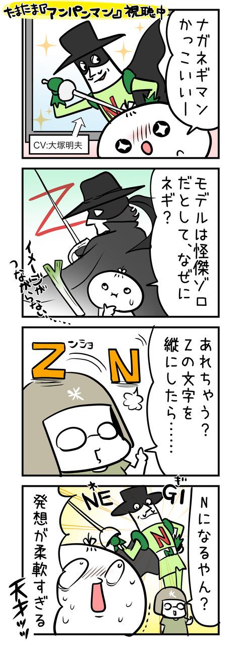 naganegiman