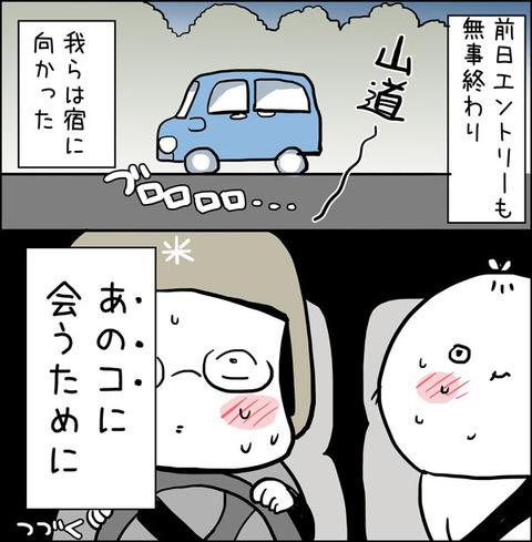20160906_yokoku