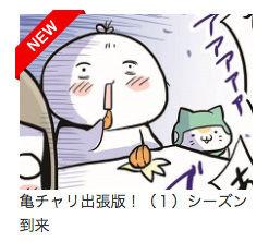 20170316_kamechari02