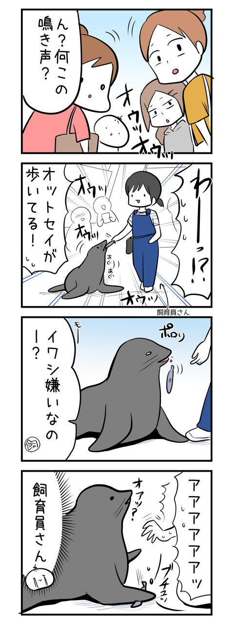 ottosei_4koma