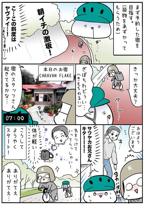 ooshima_09