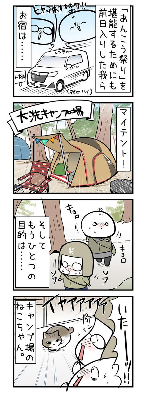 ooarai_camp_4koma