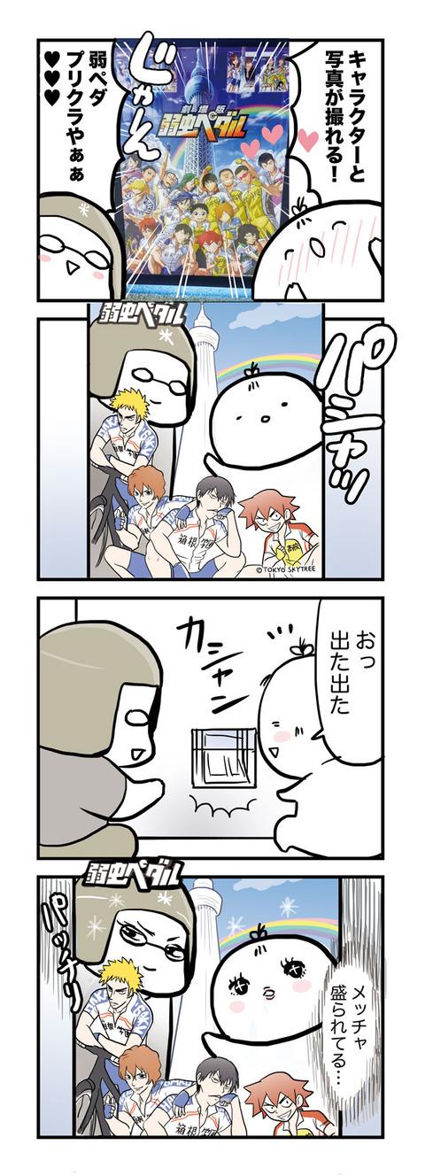 yowapeda_purikura