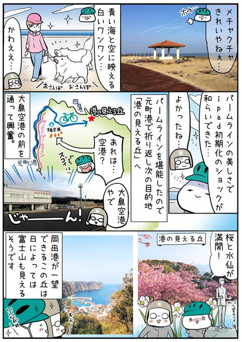 ooshima_11
