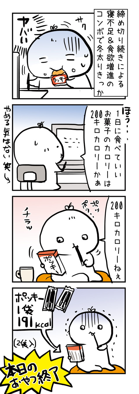 20170411_4koma