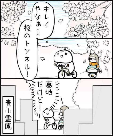 桜青山霊園