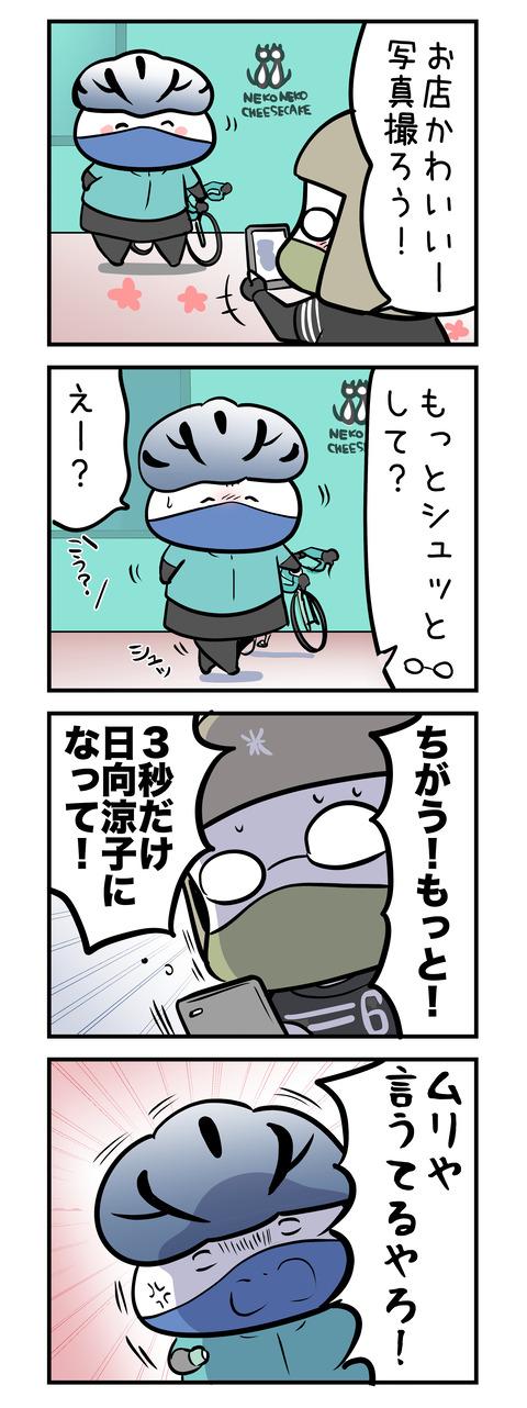 kanashii_photo