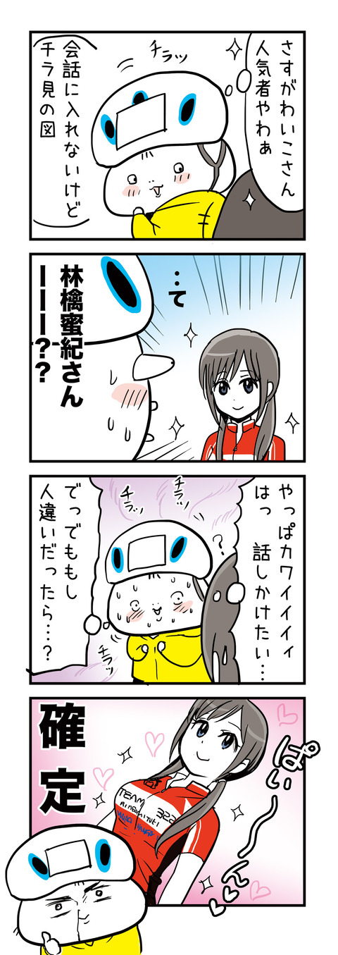 20170627_4koma_ringosan