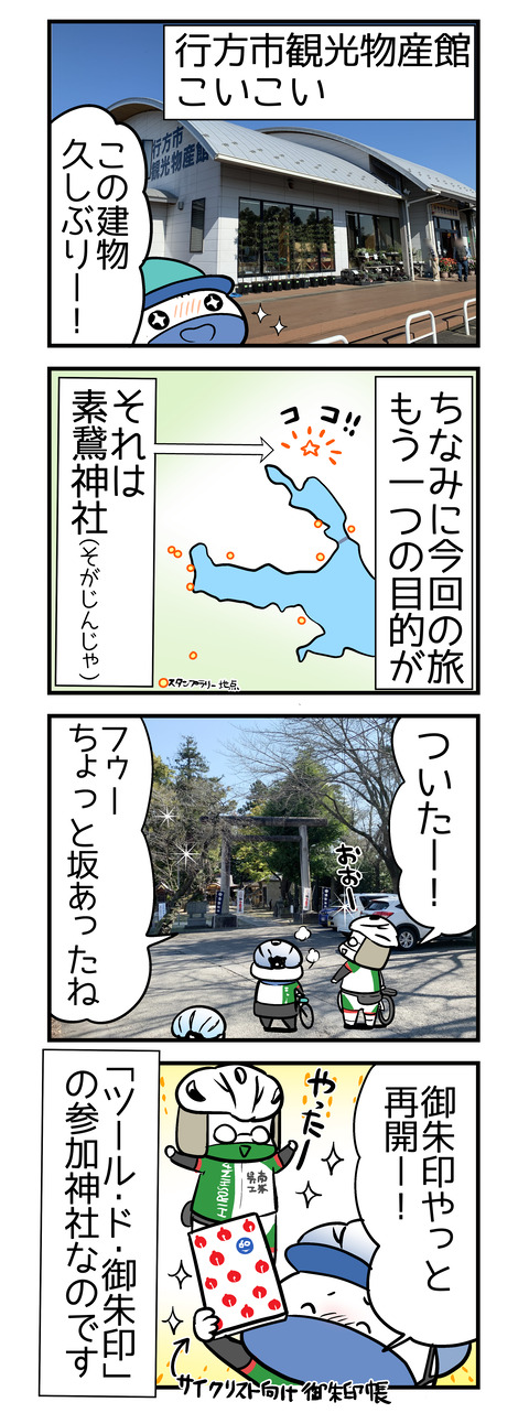 kasumigaura_ride21