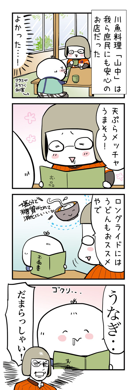 20170420_4koma