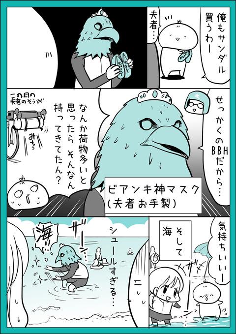 20180710_bbh_02