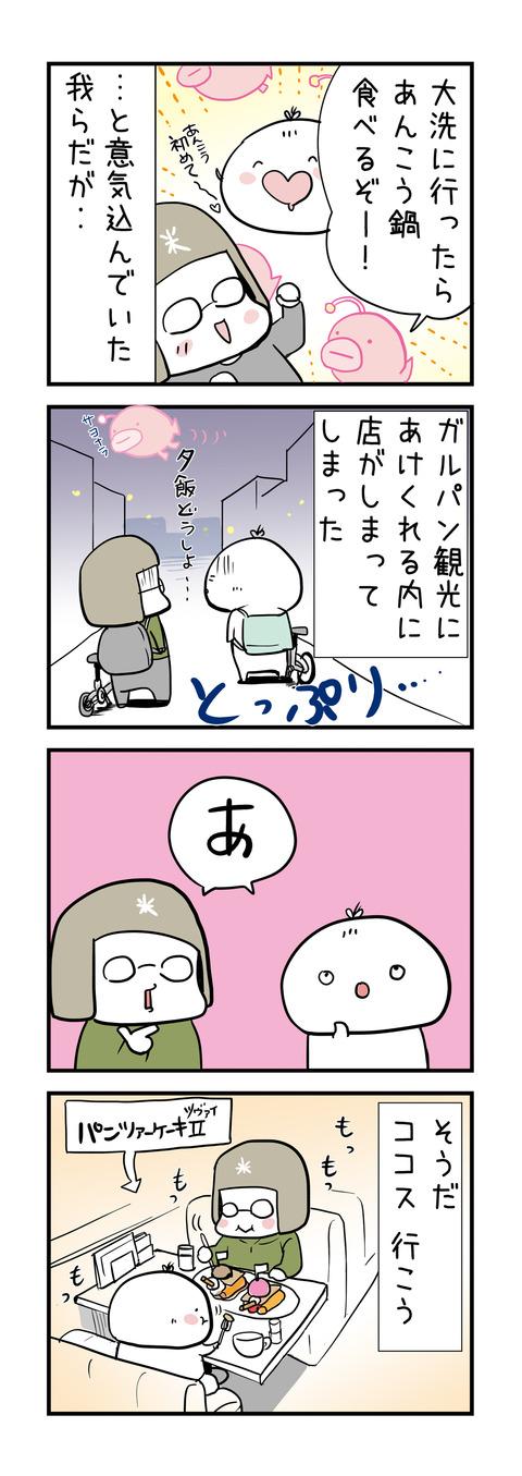 2018_ooarai10