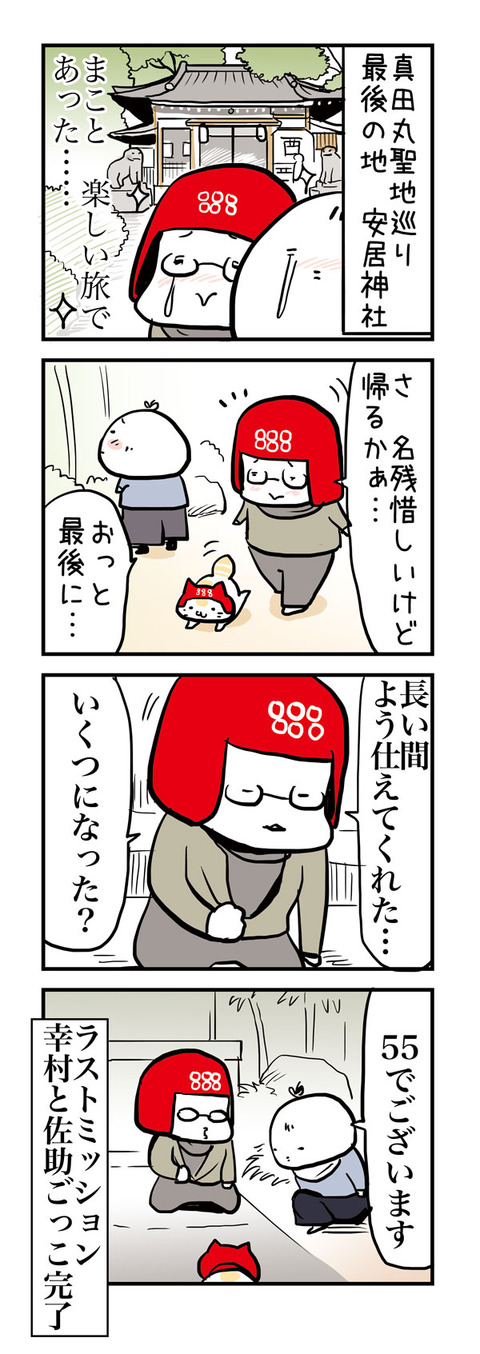 20170113_4koma