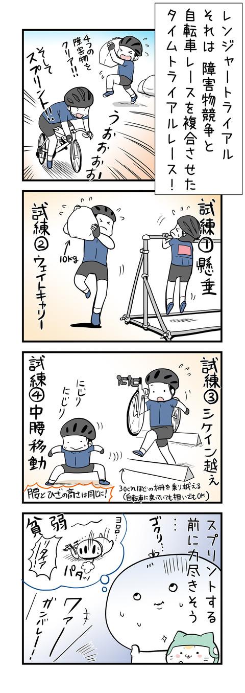 army_4koma