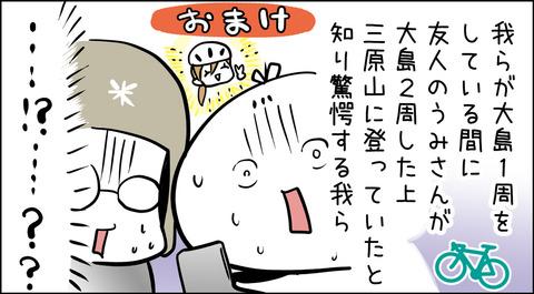 ooshima_34_omake