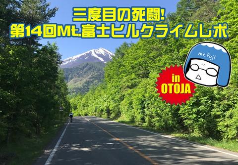 title_fuji_otj