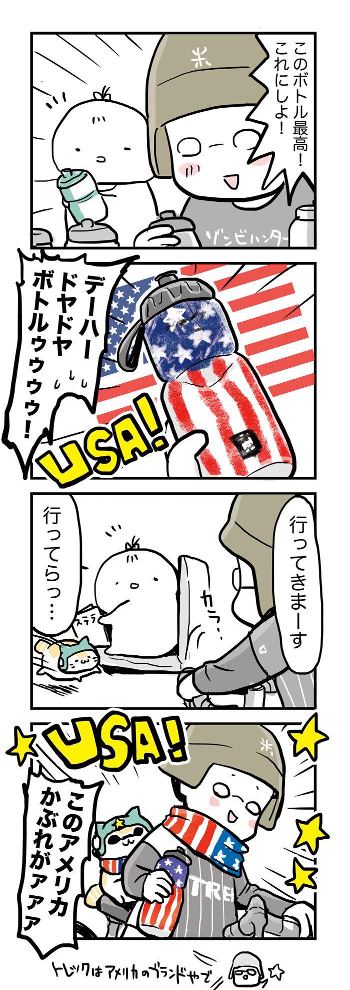 13 アメリカかぶれ