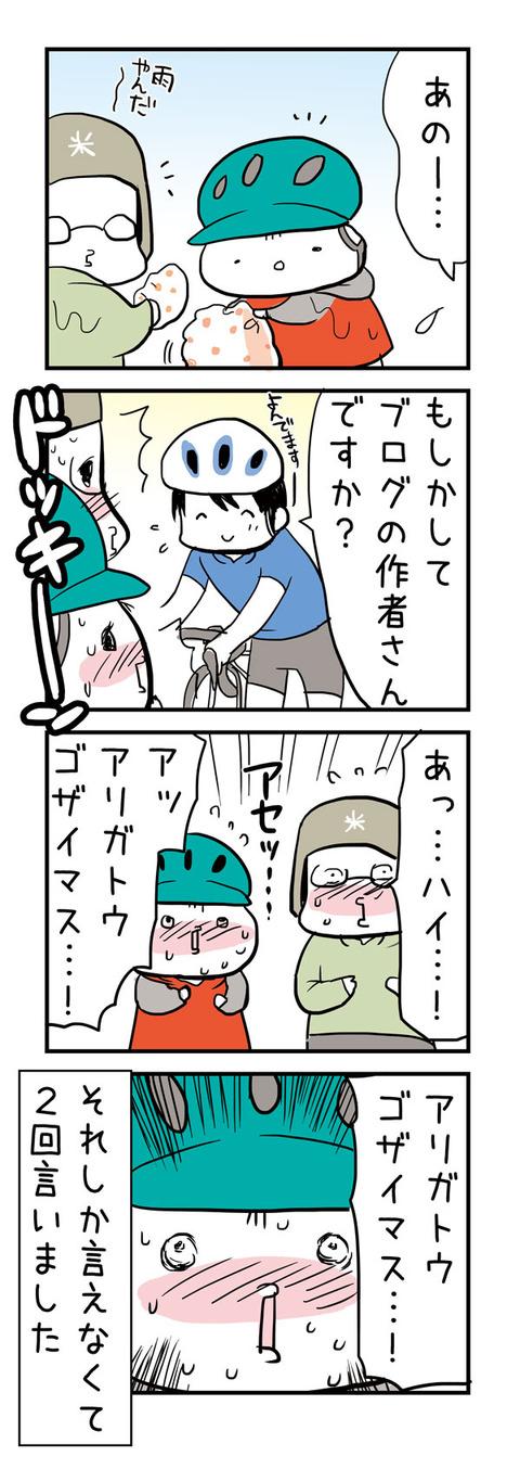 20160917_4koma2