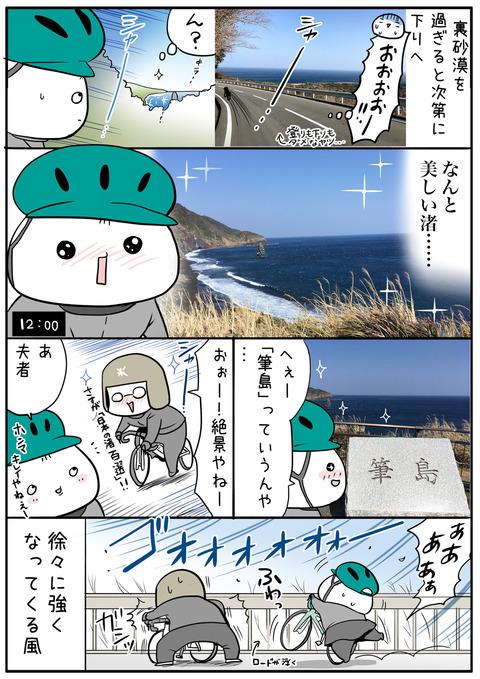ooshima_15
