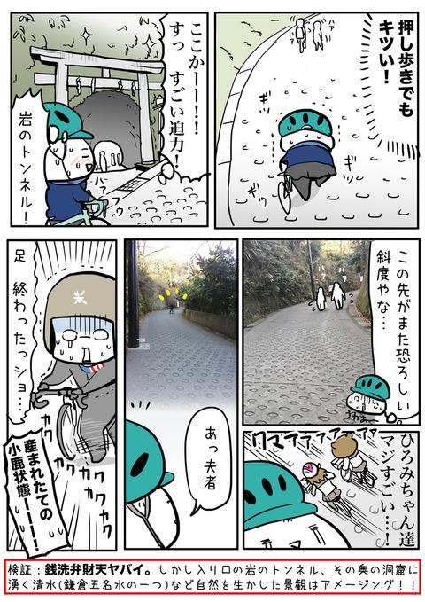 20170317_zeniarai02