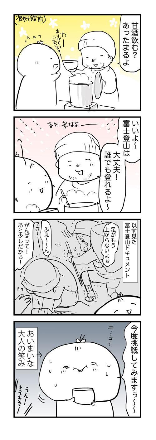 富士登山とおじさん