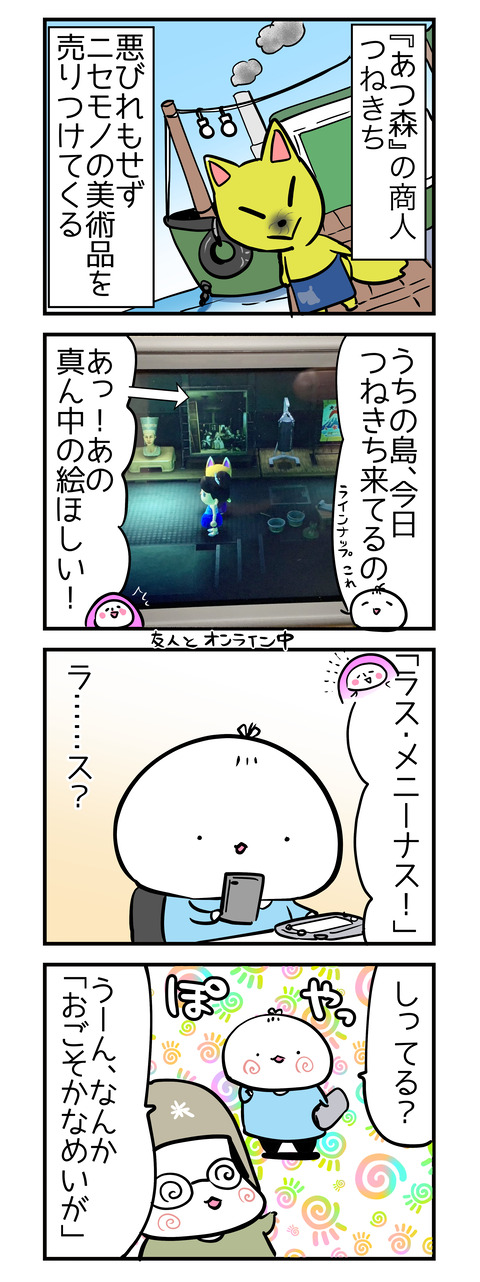 atsumori_art