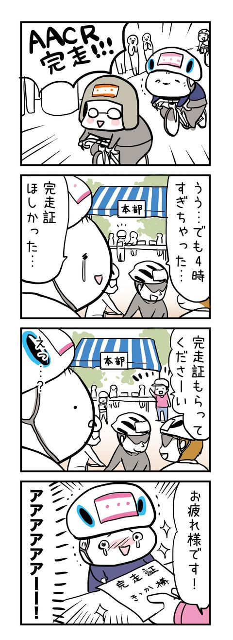 20170509_4koma02