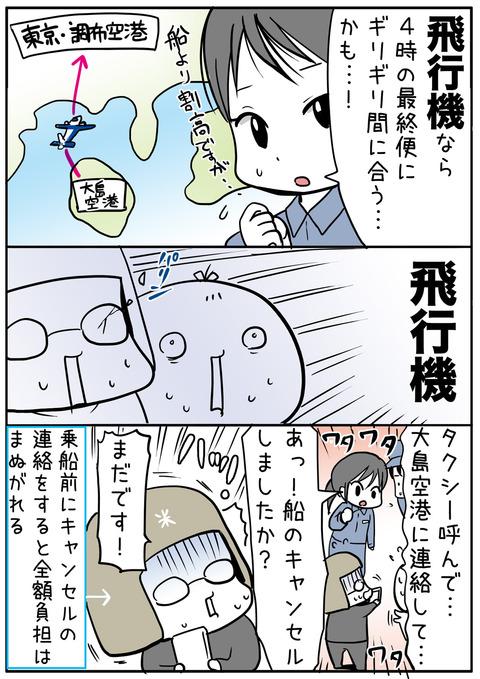 ooshima_29