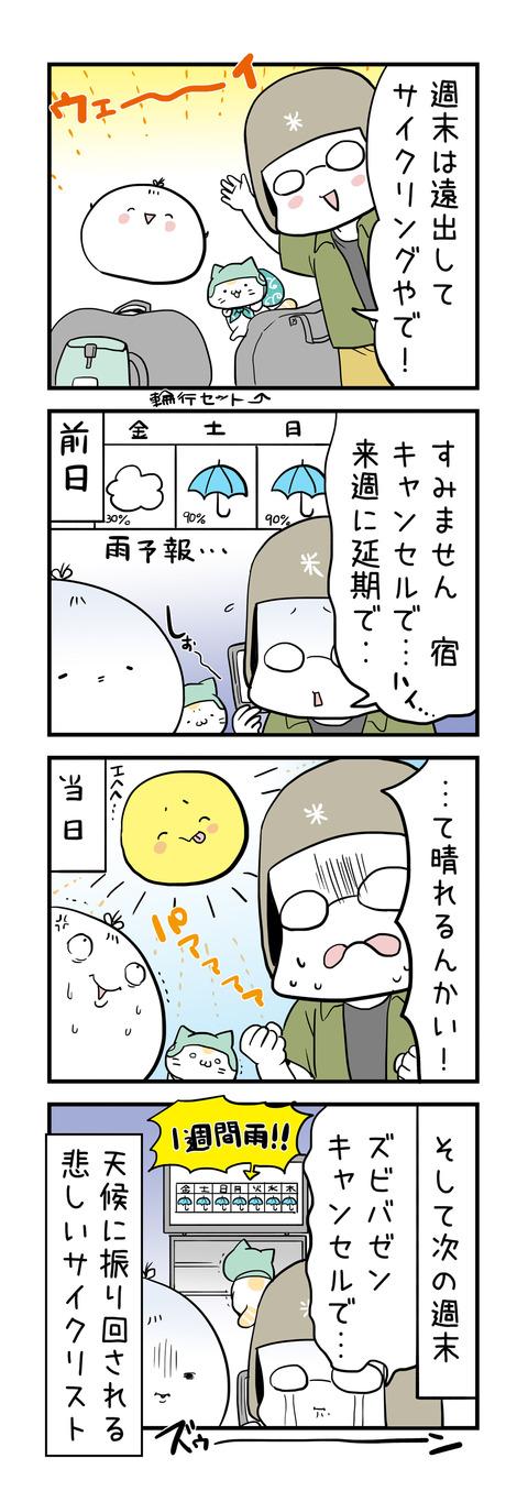 20171013_4koma