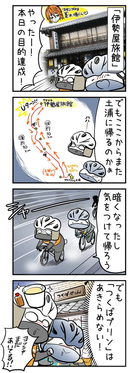 kasumigaura_ride17