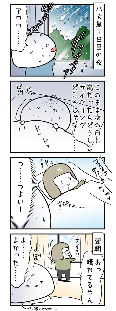 arasinoyoruni_4koma