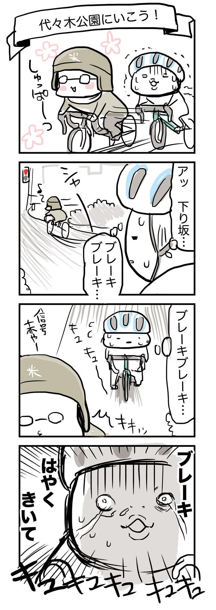 29_1 九死に一生