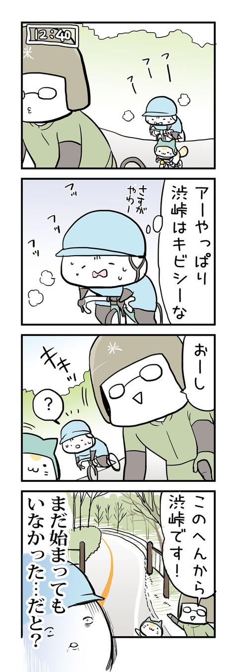 渋峠スタート