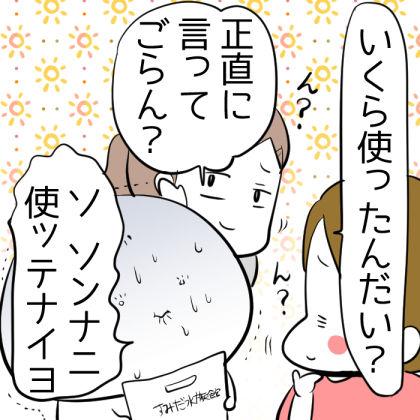 kanahei_suizokukan02