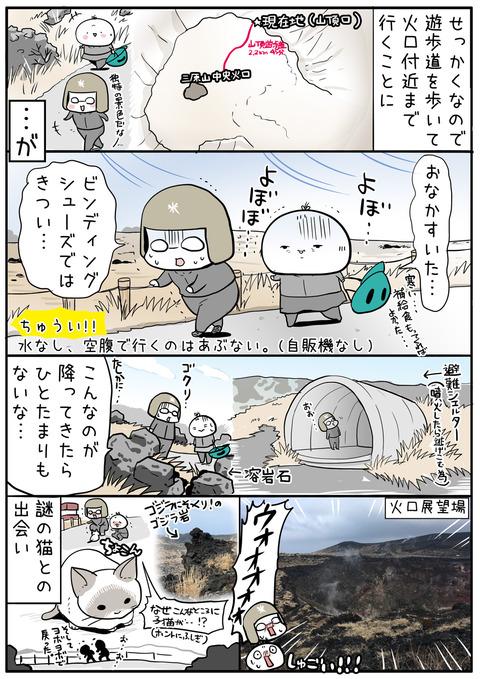 ooshima_23