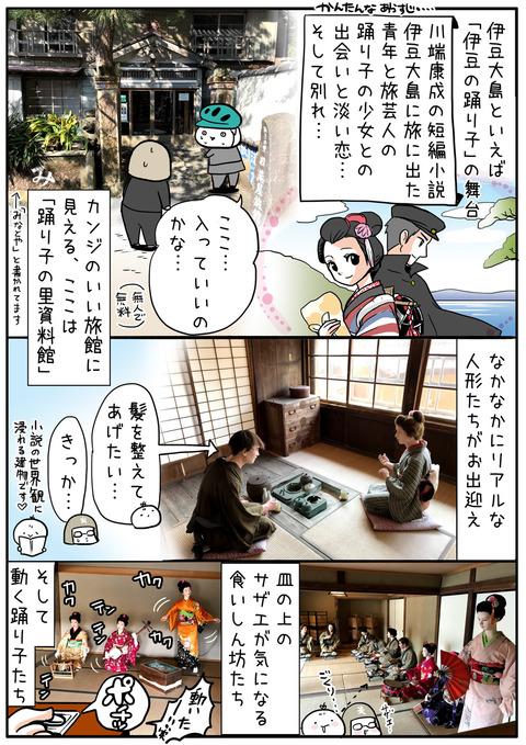 ooshima_17