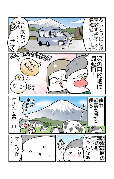 camp_fumotoppara17