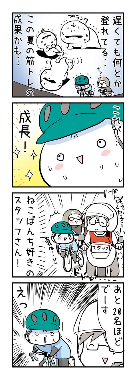 20160920_4koma