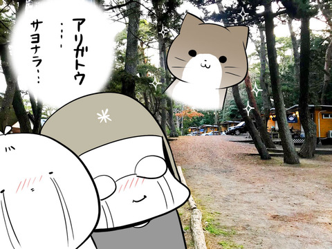 sayonara_nekochan