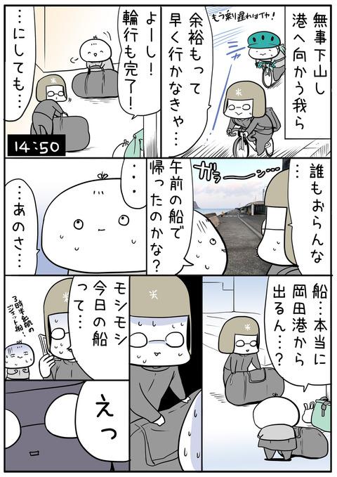 ooshima_26