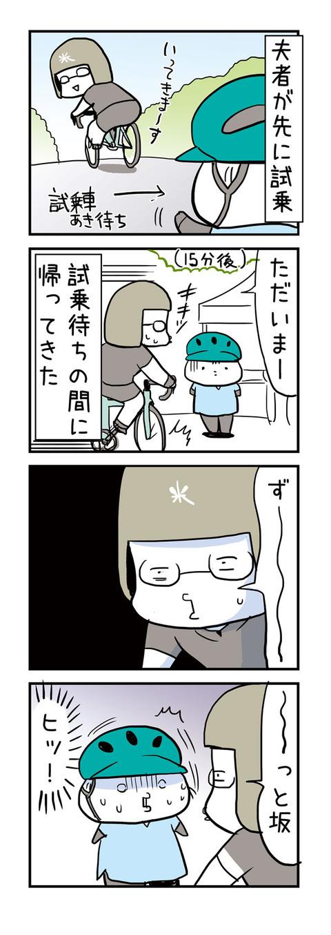 20160928_4koma
