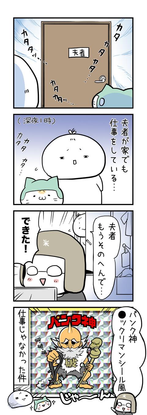 20171011_4koma