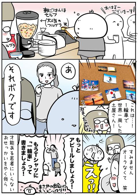 ooshima_21