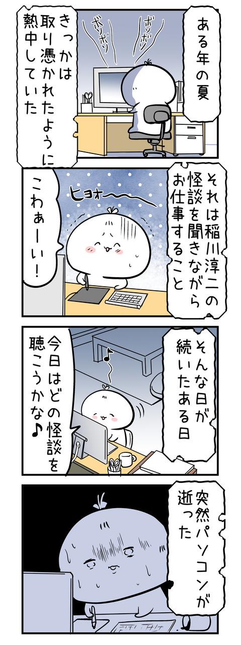 inagawa_4koma
