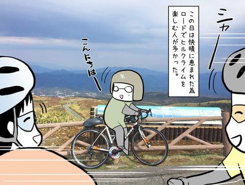渋峠日記1_2