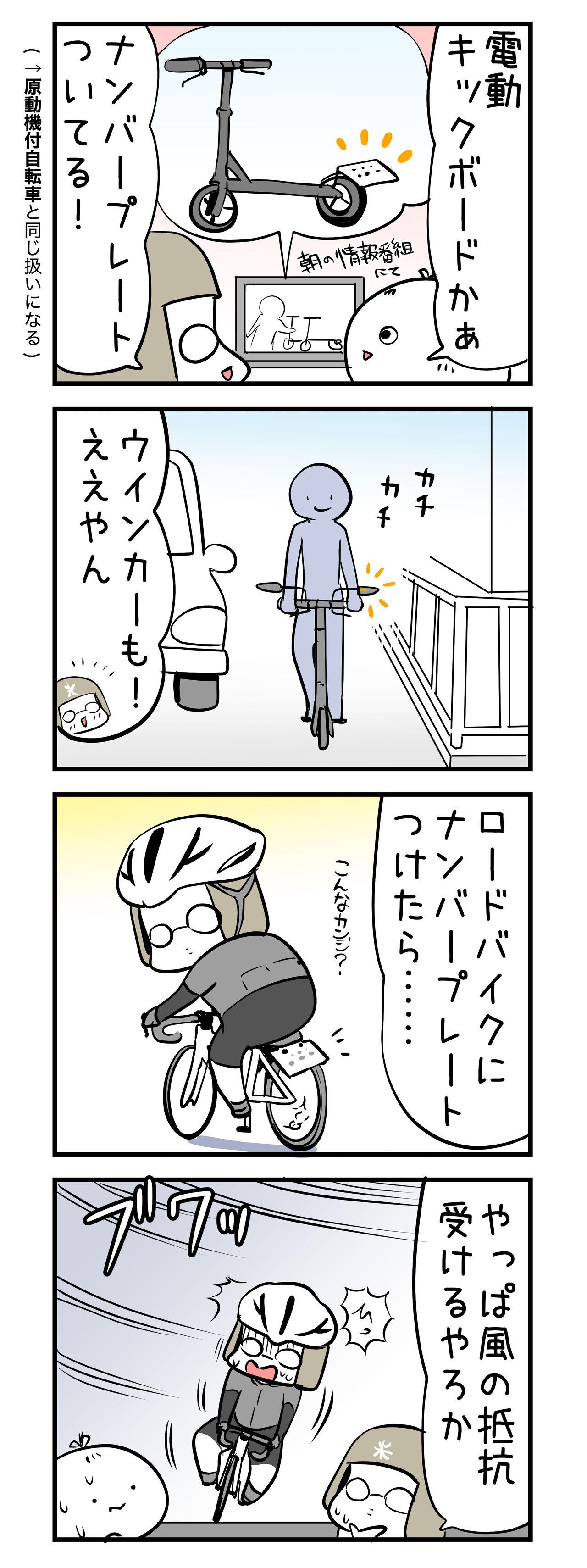 ボード あつ 森 電動 キック