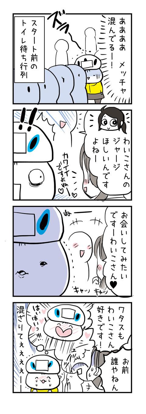 20170627_4koma_waikosan
