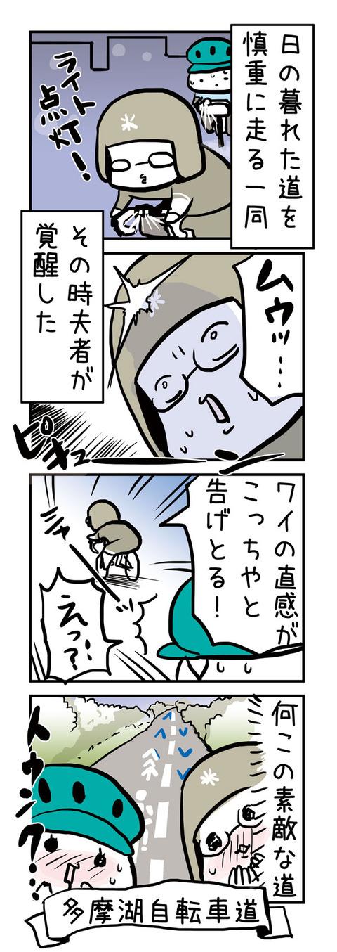 20161125_4koma